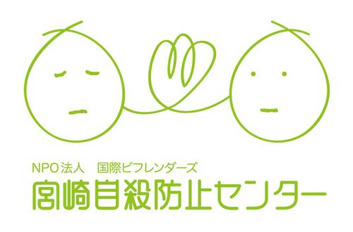 宮崎自殺防止センター on Twitte...