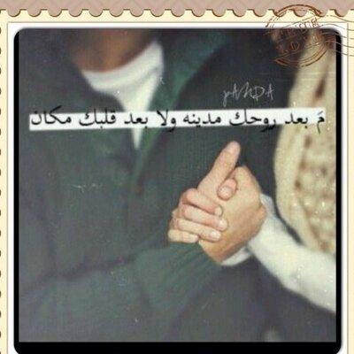 حنين وشوق Dodo1426 Twitter