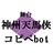 神州コピペbot