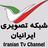 شبکه تصویری ایرانیان