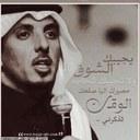 عادل الحريص (@00_3adel) Twitter