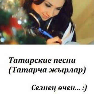 скачать татарские песни торрент - фото 4