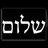 His_Shalom