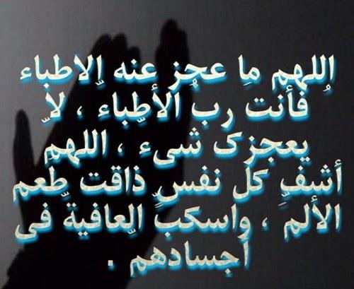 اللهم اشفي صديقتي Aisha Sa1 さん Twitter 2