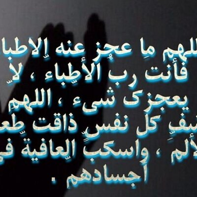 The Wounded Heart On Twitter اللهم أسألك