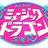 ミュージックドラゴン(日本テレビ)