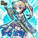 シャビ☆ (@0314Ryoma) Twitter