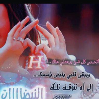 حياتي انت Hanan45451 Twitter
