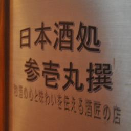 仙台国分町の日本酒処 参壱丸撰~さんいちまるさん~