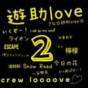 さな☆遊助crew☆ (@0528Sanap) Twitter