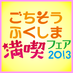 @gochifuku2013