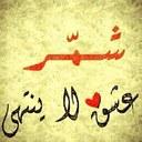 عبدالله الشمري (@11Shamr) Twitter