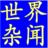 76岁老人卷入车底 近百路人抬车救人 2015年6月11日,广州麓景路190路公交车站,一名76岁的老人被卷入公交车底,路人见 http://t.co/BRcHEwmpVW