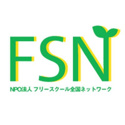 NPO法人フリースクール全国ネットワーク's Twitter Profile Picture