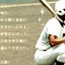 久保田 渉 (@0810Wataru) Twitter
