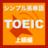 TOEIC上級