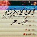 ابو خالد البقيلي (@0503510911) Twitter