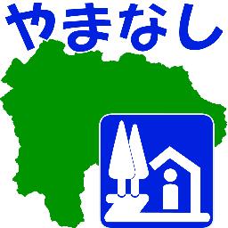 やまなし道の駅 駅長からのお知らせ Michiyamanashi Twitter