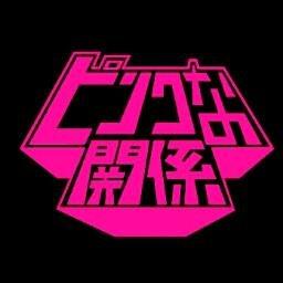 ピンクな関係 12月はクリスマスツーリング Pinknakankei Twitter