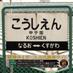 @Kokoyakyu_News