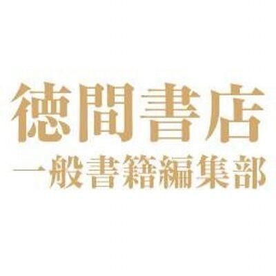 徳間書店 一般書籍編集部 (@toku...