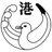 東京都立港特別支援学校
