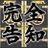 The profile image of kanzenkokuchi