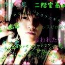 ニカちゃん☆ラブ☆ (@0827_jp) Twitter