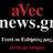 aVecnews.gr