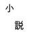 The profile image of himatubusikai