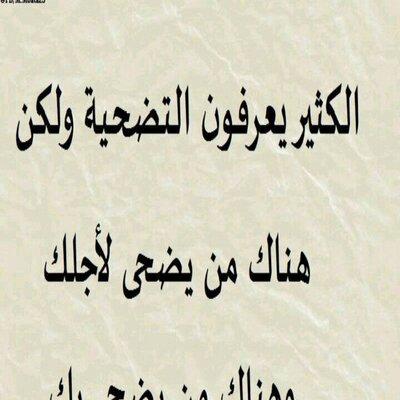 الدنيا دروس 11886682 Twitter