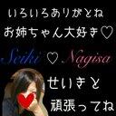0826.Ilovetan (@0820_nagisa) Twitter