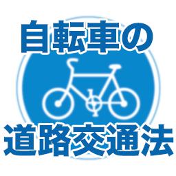 自転車の道路交通法 自転車による交差点優先車妨害 右折車両 として最も起こりえるのが このイラストのように 信号機の無い交差点において 右折後の直進 二段階目の直進 時に 直進車両を妨害する行為かと思います Http T Co Jqikpac1se