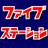 【鉄道クイズ】ファイブステーションbot