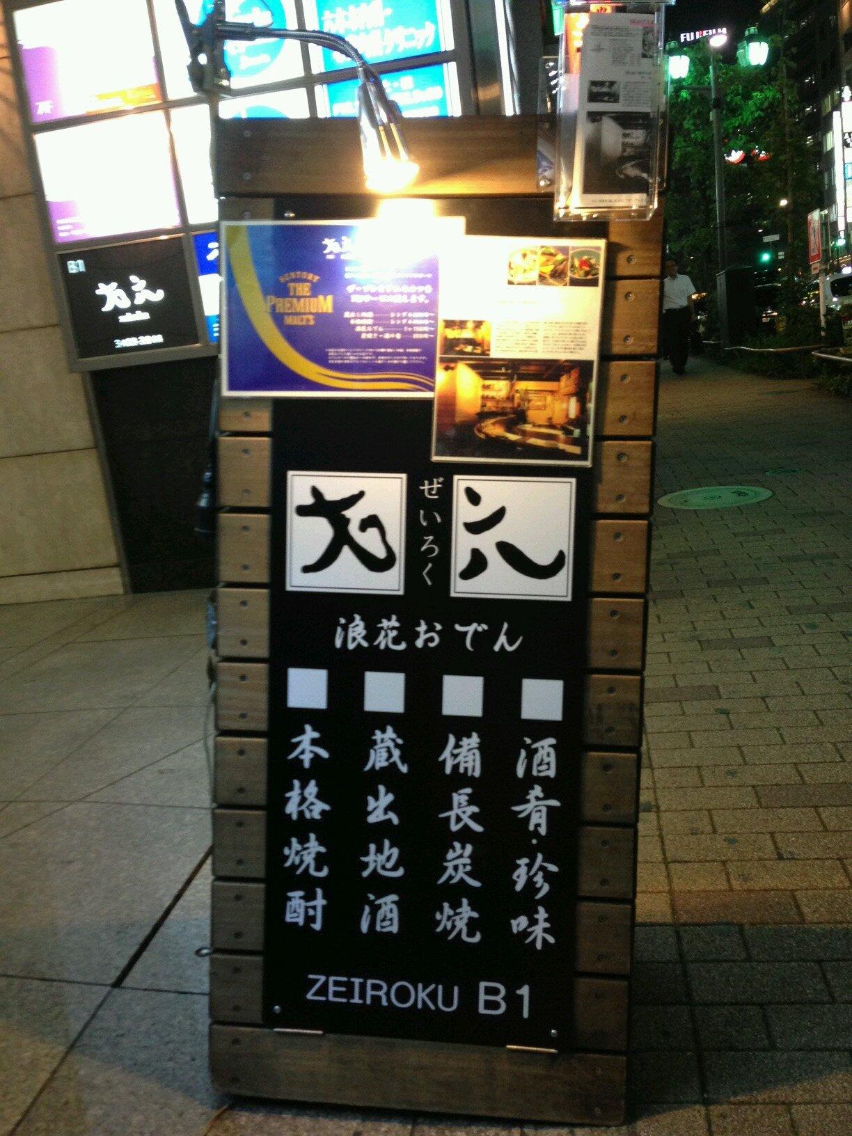 戈六(ぜいろく)>