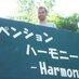 @p_harmony