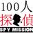岡崎100人探偵【公式アカウント】