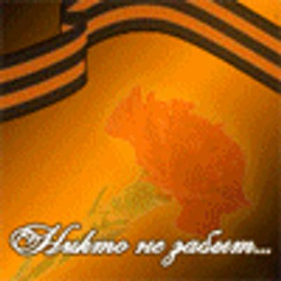 Гифка георгиевская лента 9 мая