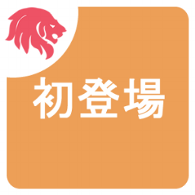 Android初登場アプ (@android_ne...