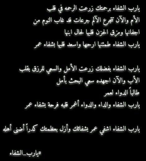 يارب الشفاء Yarb Alshfa2 Twitter