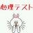 【本家】魔法の深層心理テスト bot