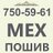 mexposhiv