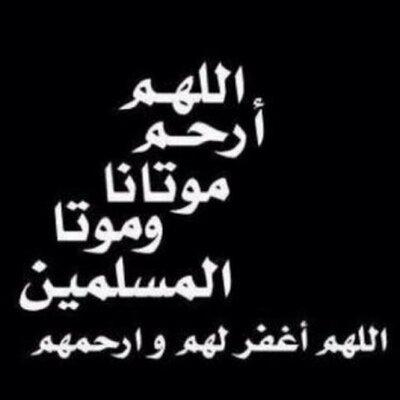الله يرحم موتانا T Thkm1 Twitter