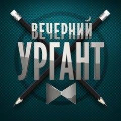 Чат рулетка и Вера Брежнева в «Вечернем Урганте» (Видео)
