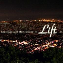 rpg_Lift