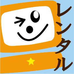 Pcらいふパソコンレンタルサービス Pclife Rental Twitter
