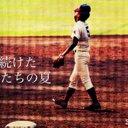 田代 怜 (@0112_baseball) Twitter