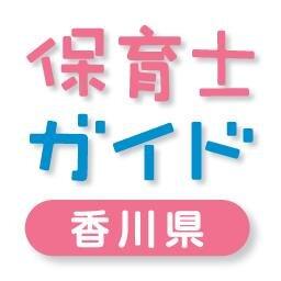 香川県保育士ガイド