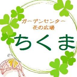 ガーデンセンター花の広場ちくま Hana Chikuma Twitter
