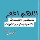 يارب ارحمني (@11Hewq) Twitter